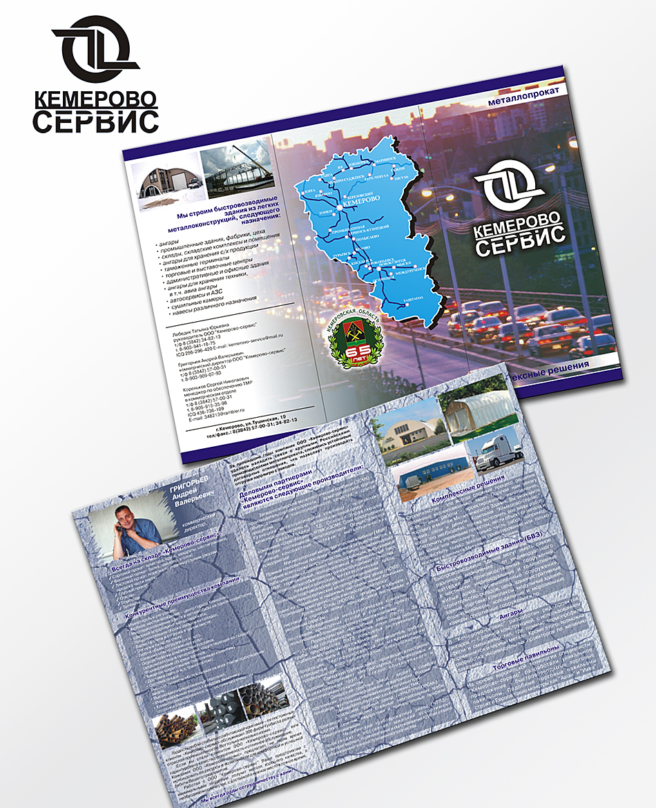 Kemerovo Service booklet