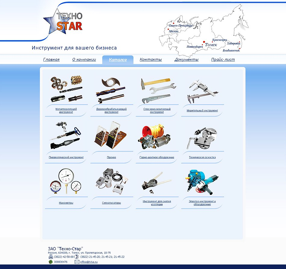 Site update for equipment supplier