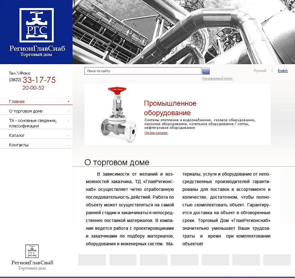 Website design for supplying company